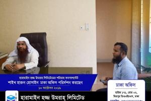 Shaikh Harun Hossain Meeting at Haramain Hajj Umrah Ltd Head Offiice