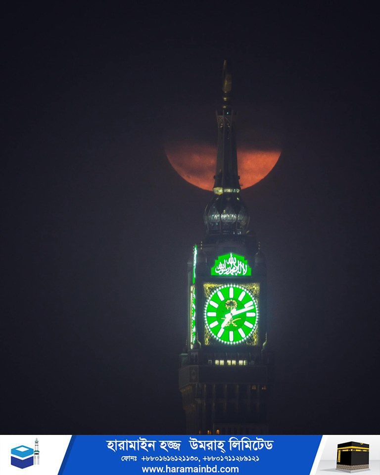An-image-of-the-moons-perpendicularity-to-the-Makkah-Clock-Tower-on-the-15th-day-of-the-month-of-Muharram-1441-Hijri-at-712-pm