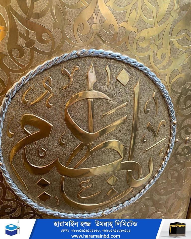 Makkah-door-4