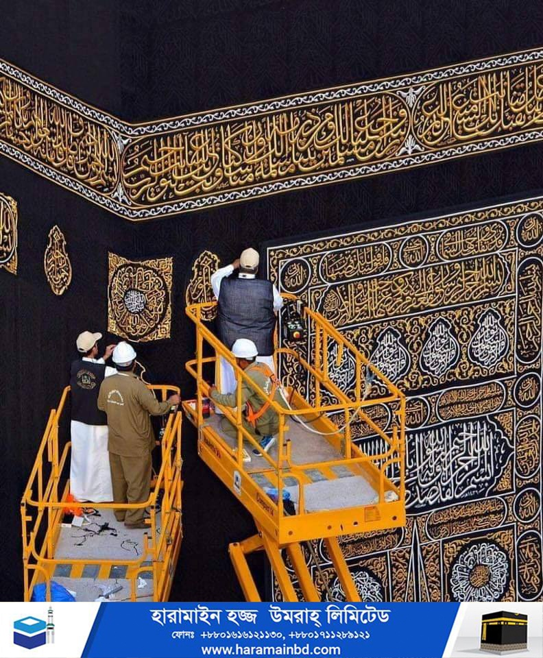 Makkah-gilafh-02-28-07